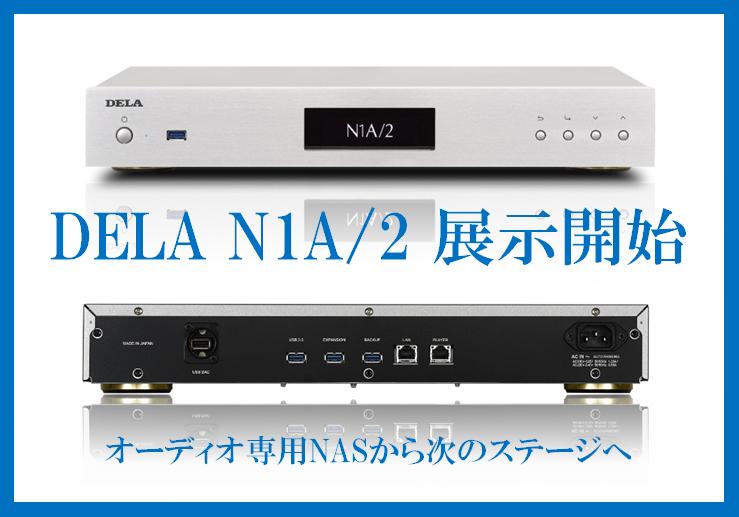 オーディオ専用NAS・DELA『N1A』の展示を開始しました。