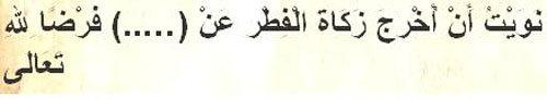 Niat-zakat-fitrah_4