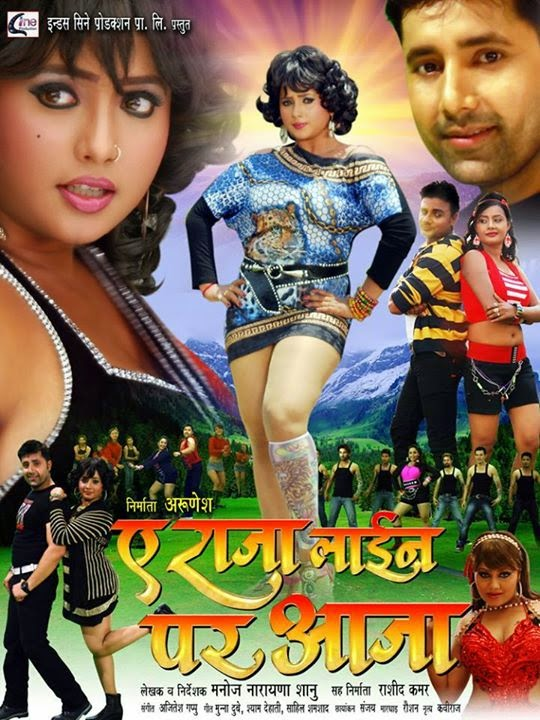 Rani Chatterjee Bhojpuri movie A Raja Line Par Aaja 2015 wiki, full star-cast, Release date, Actor, actress, Song name, photo, poster, trailer, wallpaper