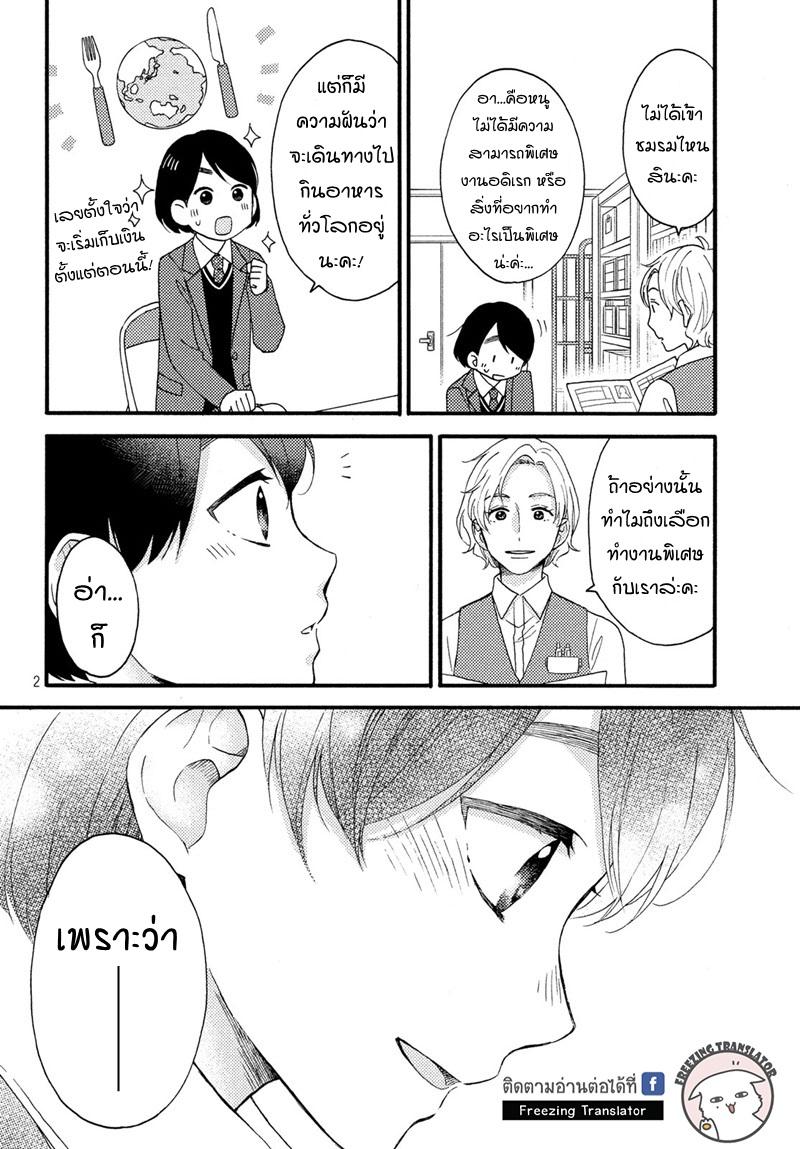 Hananoi-kun to Koi no Yamai-ตอนที่ 6