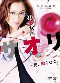 Phim 18+ Nhật