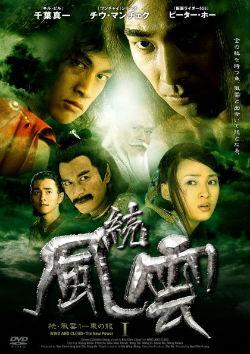 Phong Vân 1: Hùng Bá Thiên Hạ - Wind And Cloud 1 (2001)