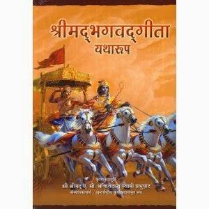 Bhagavad Gita - Hindi Edition