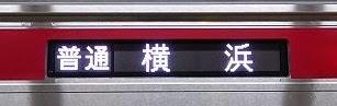 京浜急行電鉄 普通 横浜行き 1000形側面