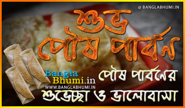 Poush Parban Bengali Wallpaper-Download Free Poush Parban Bangla Wish Wallpaper-Makar Sankranti Bengali Wallpaper Free