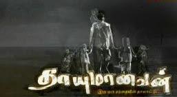 Thayumanavan Vijay Tv Serial Promo 1
