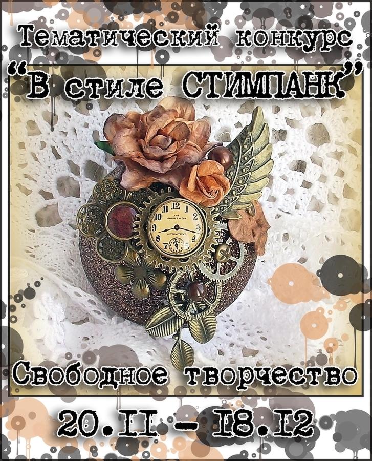 """Конкурсное задание """"В стиле СТИМПАНК"""""""