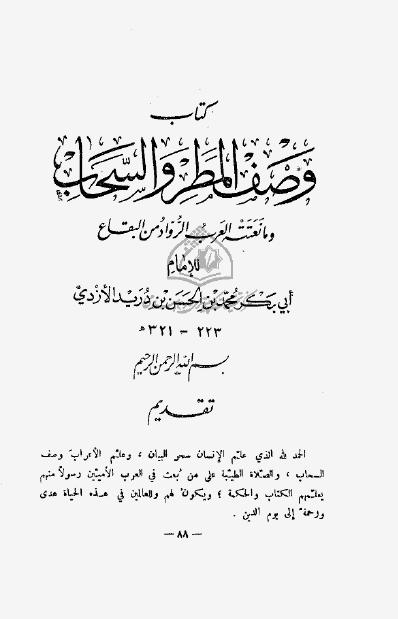 کتاب وصف المطر و السحاب و ما نعتته العرب الرواد من البقاع