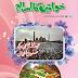 Khawateen Ka islam 654 Women Magazine (Eid Special Edition)