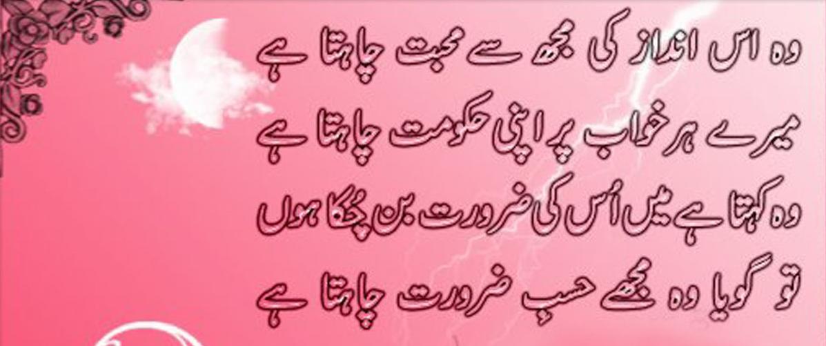 sher shayari image search results calendar 2015