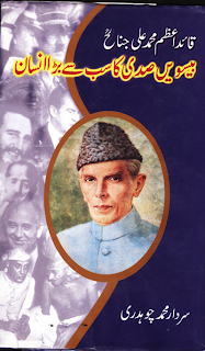 Quaid i Azam By Sardar Muhammad Chadhry