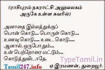 anaadhai illam, aadharavatror illam thoughts in tamil