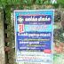 நமதூரில் ஒட்டப்பட்டுள்ள அரங்கக்குடி பொதுக்கூட்ட போஸ்டர் : கிளை-1&2