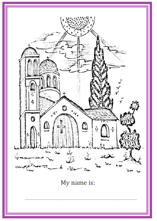 greek icon coloring pages - photo#32