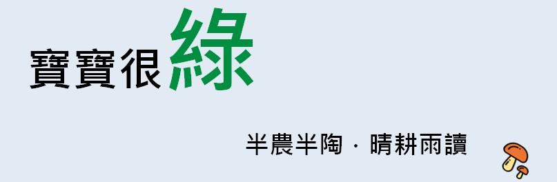 寶寶很綠.tatzaiwan