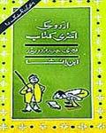 Urdu Aakhri Kitab Insha