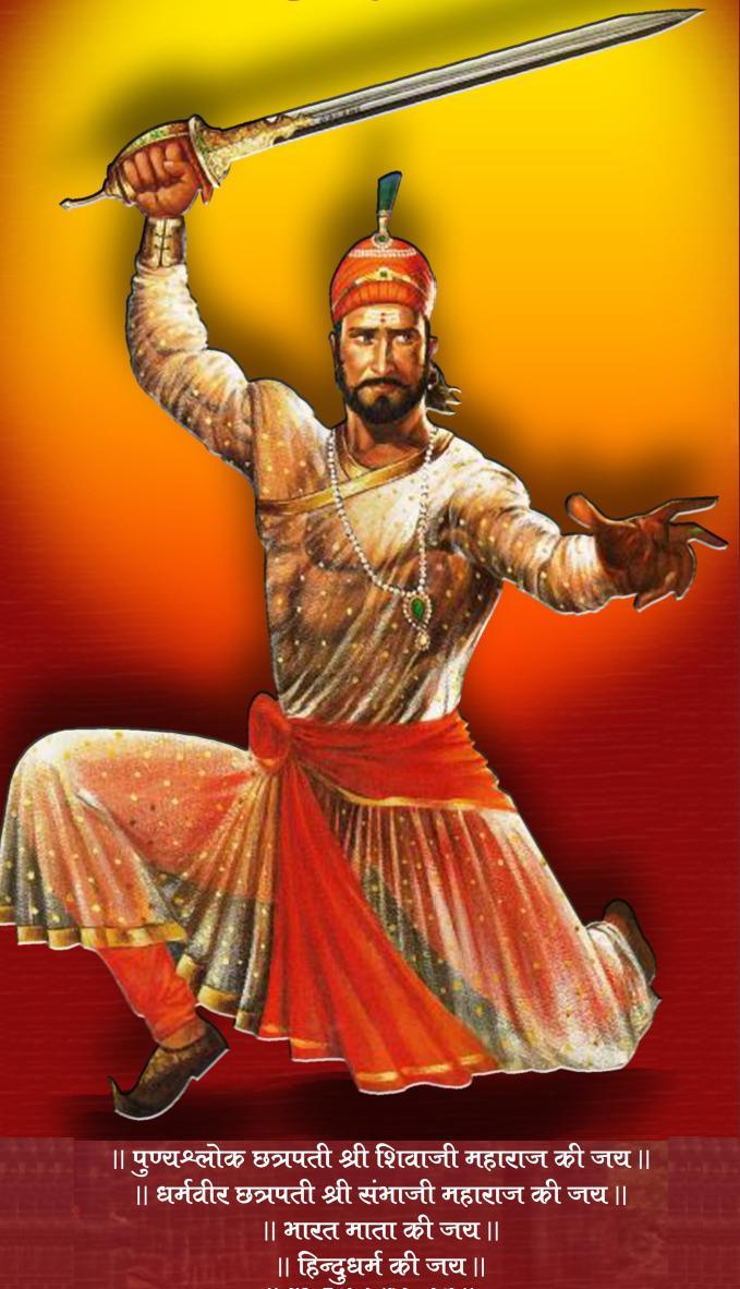 sambhaji raje wallpapers photos - photo #7