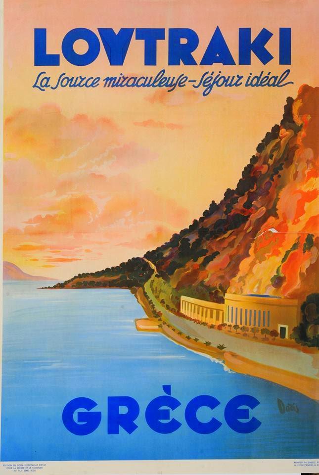 Καλημέρα Ελλάδα... Ψηλά το κεφάλι