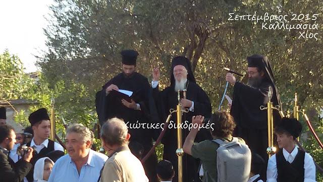 Οικουμενικός Πατριάρχης Βαρθολομαίος , Καλλιμασιά, Χίος, Ελλάδα