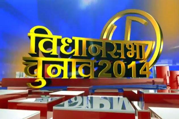 Panchkula Vidhan Sabha Election 2014