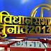 Haryana Panchkula Vidhan Sabha Election Results 2014 - Online