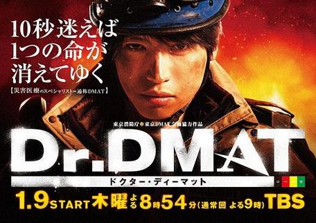 [ドラマ] ドクター ディーマット Dr.DMAT (2014)