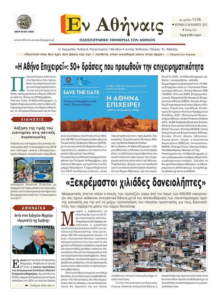 Εβδομαδιαία ειδησεογραφική & Οικονομική εφημερίδα [από το 1993]