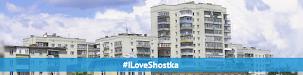 Офіційний сайт Шосткинської міської ради