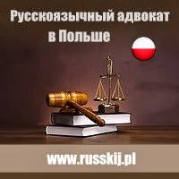 Русскоязычный адвокат