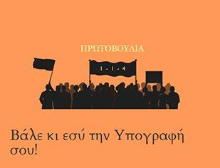 ΠΡΩΤΟΒΟΥΛΙΑ 1 - 1 - 4