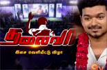 Thalaivaa Audio Release Function – Sun Tv Full Programe Show 28-07-2013