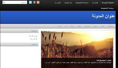 موقع عربي رائع لقوالب البلوجر المعربة 138546