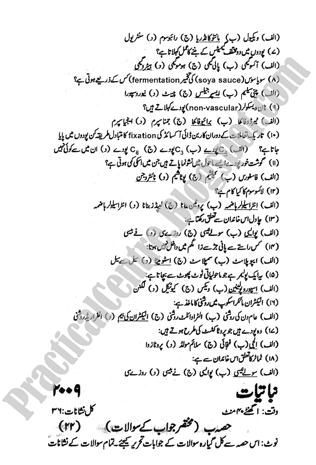 Botany-urdu-2009-five-year-paper-class-XI