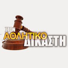 Ποινή αποκλεισμού μιας αγωνιστικής στον Πετεβίνο και χρηματικό πρόστιμο