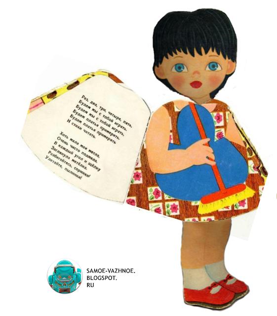 Советская книга Кукла Машенька кукла-книга книга-кукла Ирина Михайлова стихи Лия Майорова иллюстрации