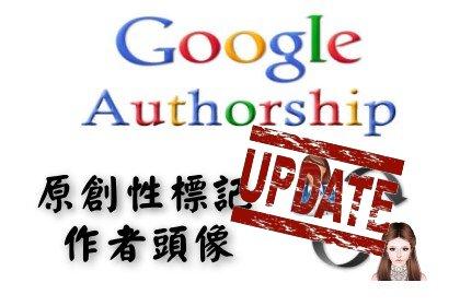 讓作者頭像(Google Authorship)在搜尋結果恢復顯示