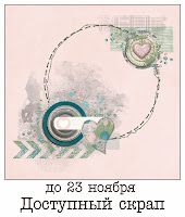 http://scrapdostupen.blogspot.ru/2013/11/blog-post_5.htm