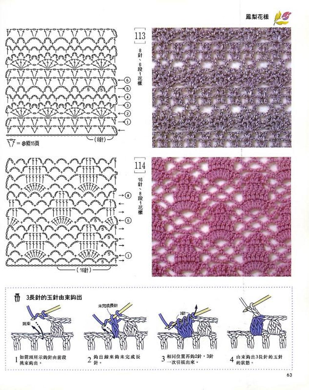 Вязание крючком схемы рисунки бесплатно 2