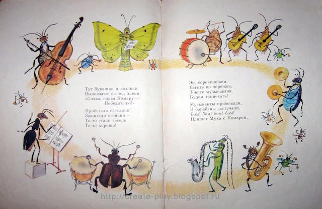 Муха-Цокототуха, рисунки Олега Зотова
