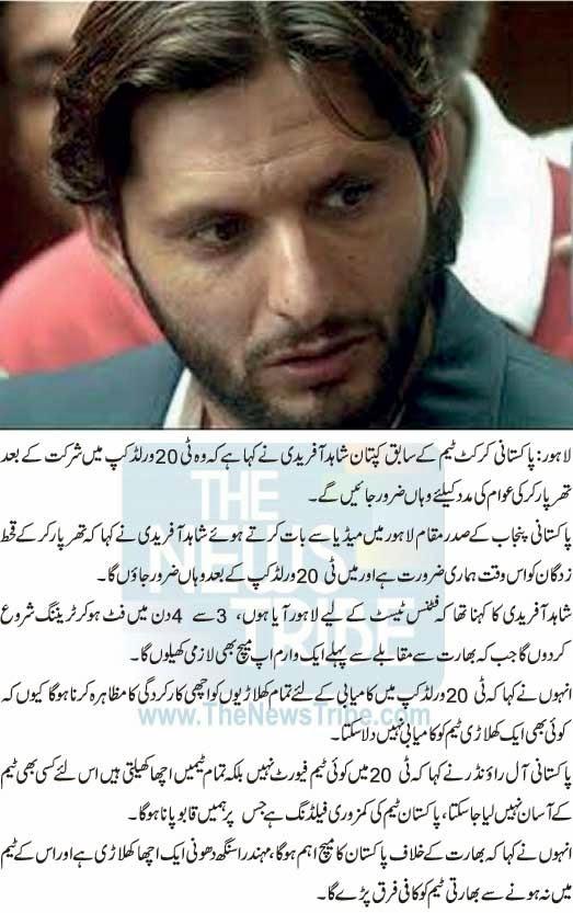 News, :Latest News, Intresting, Shahid Afridi, Shahid Khan Afridi, sports news, T20 World Cup, Donation,