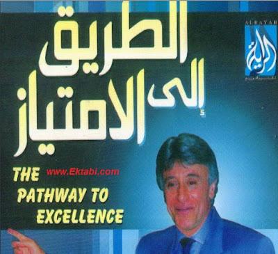 تحميل كتاب الطريق الى الامتياز pdf للكاتب ابراهيم الفقى