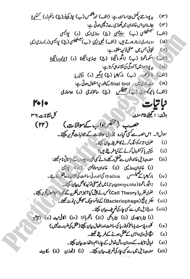 Botany-urdu-2010-five-year-paper-class-XI