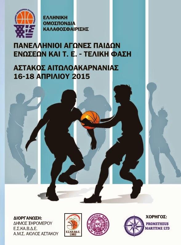 Oι Πανελλήνιοι Αγώνες Παίδων Ενώσεων και ΤΕ ΕΟΚ που θα διεξαχθούν την άλλη εβδομάδα στον Αστακό Αιτωλοακαρνανίας-