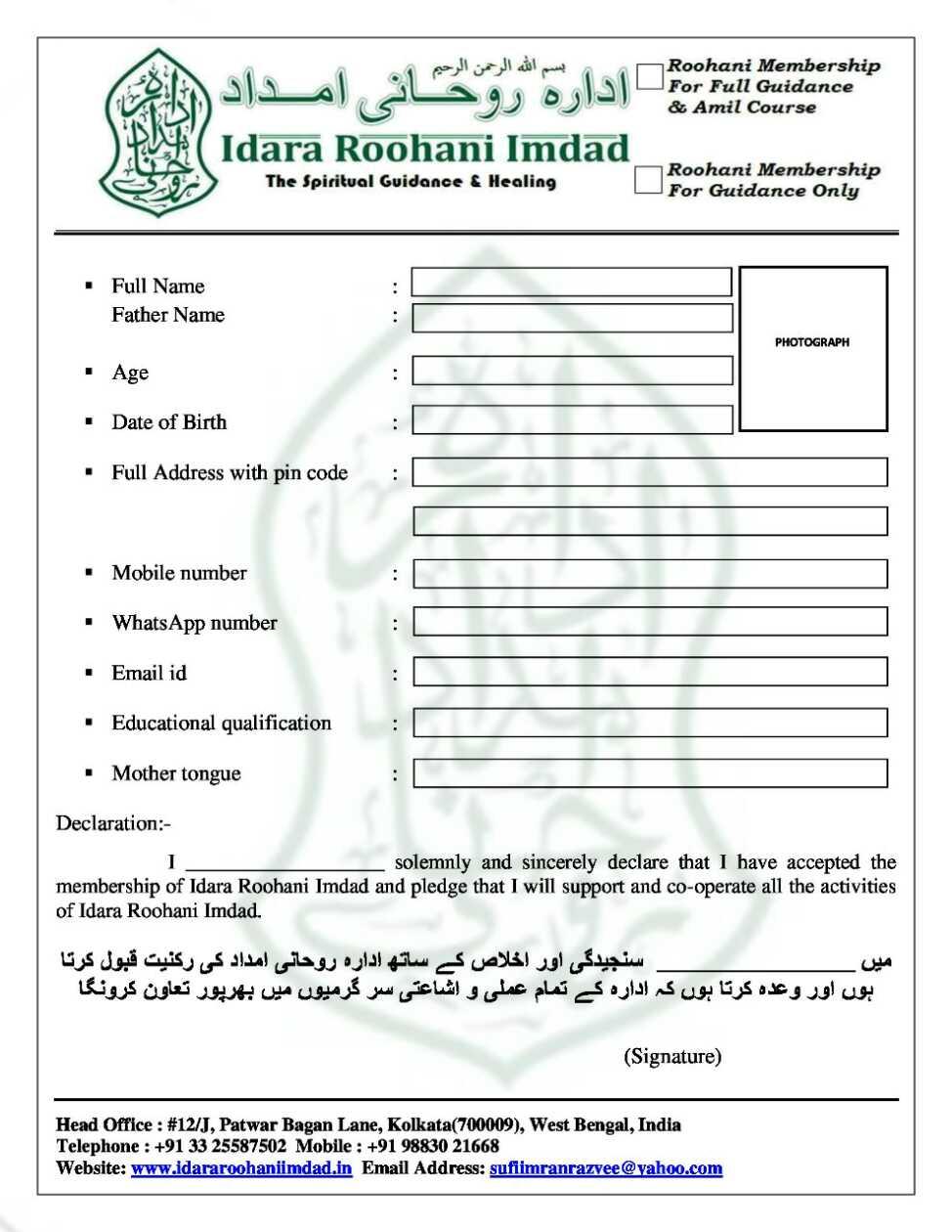 Roohani Membership Form