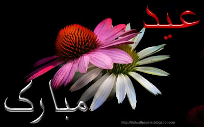Eid Ul Adha Zuha Mubarak Flowers Wallpapers Greeting Cards 2012 in Urdu 016