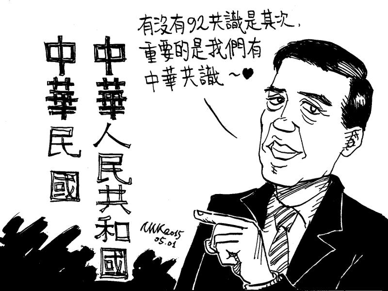 [畫] 中華共識