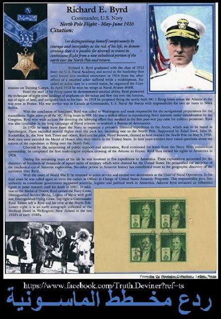 القصة الحقيقية لدخول الأدميرال الأمريكي ريتشارد بيرد لعالم جوف الأرض وتوثيقة لحقائق هامة جدا والحروب القادمة ثم التعتيم عليها عمدا؟؟