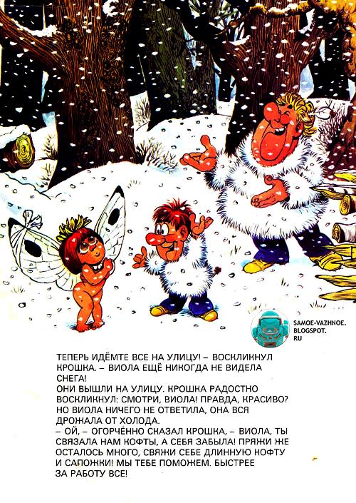 Эльф гномы зима книга. Уско Лаукканен книги.