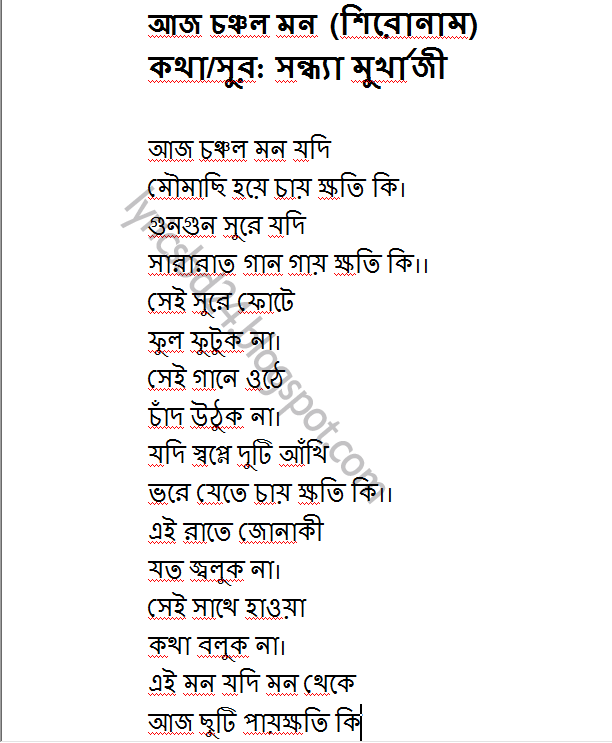 Bengali Songs Lyrics - banglamusiclyrics24.blogspot.com