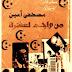 تحميل كتاب من واحد لعشرة pdf لـ مصطفى أمين